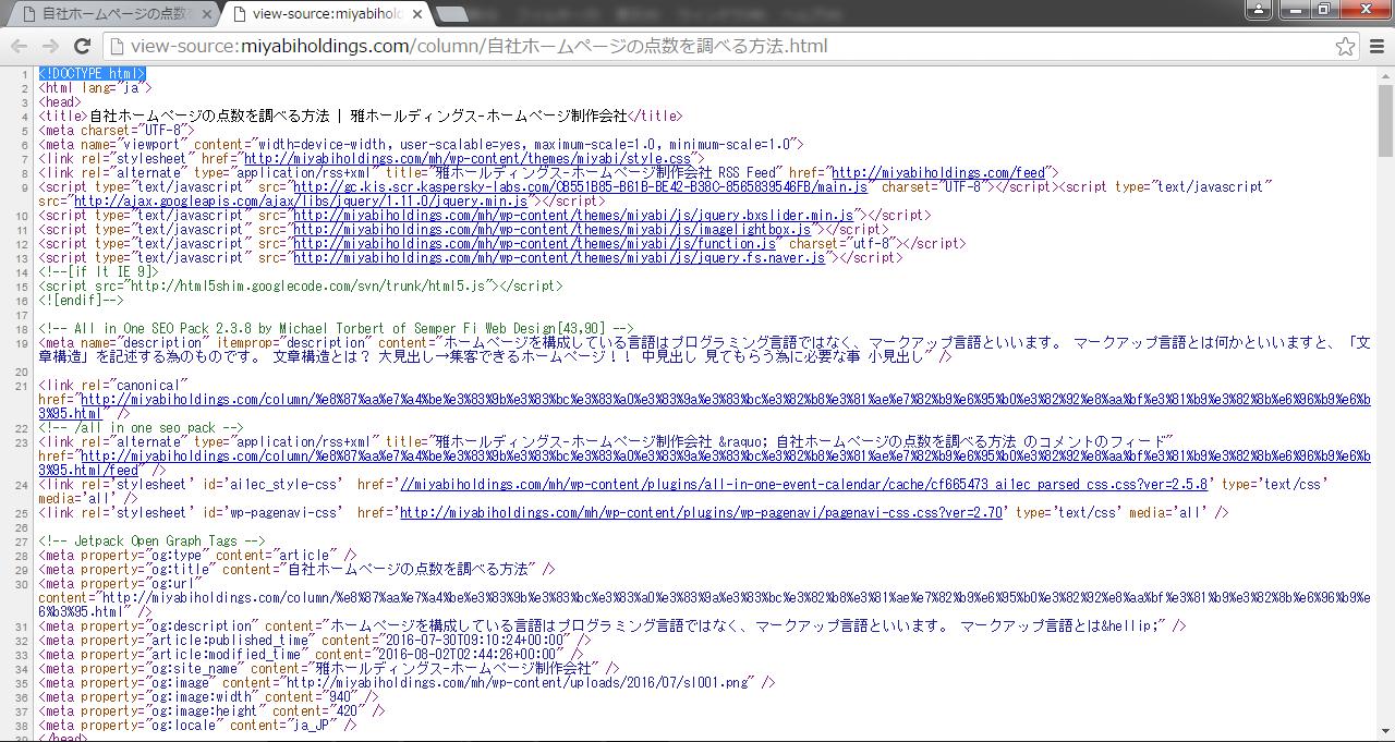 seo対策の方法 ソースを表示