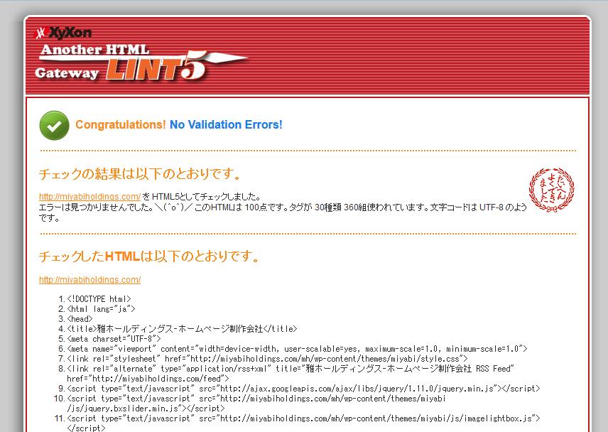 html5-採点結果