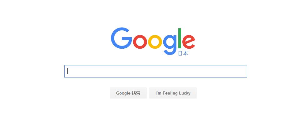 検索エンジンはgoogle